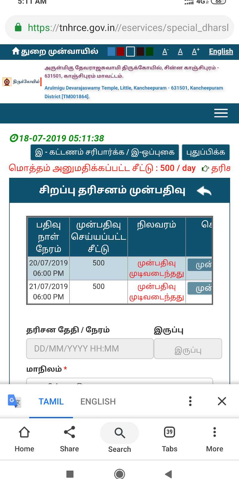 athi varadar 300 rs ticket