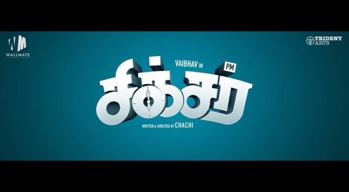 Sixer-Tamil-Movie-Release-date