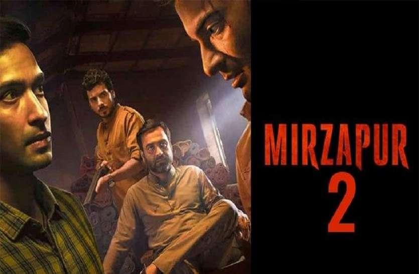 mirzapur_season-2
