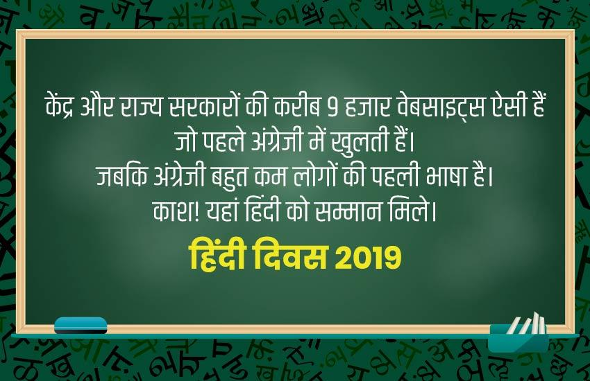 happy-hindi-diwas-2019