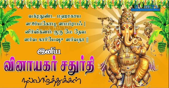 vinayagat chathurthi 2019 tamil wishes