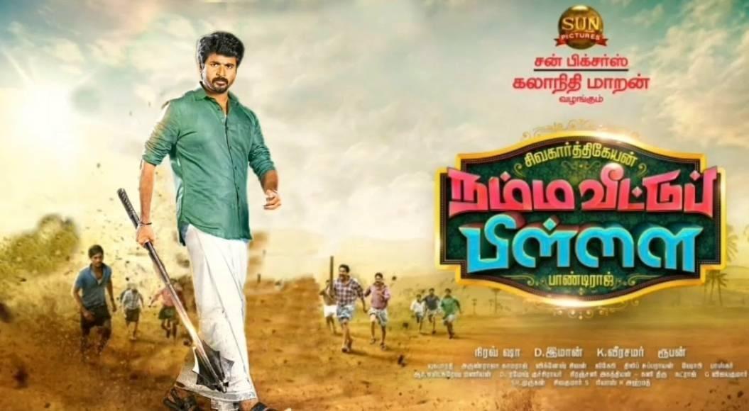 Sivakarthikeyan Starrer Namma Veettu Pillai Tamil Movie