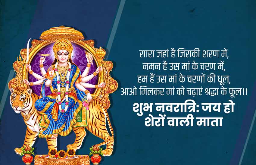 navratri-wishes-2019-images