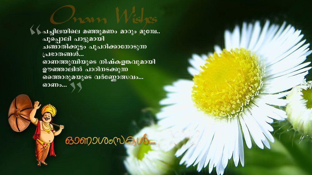 onam wishes 2019
