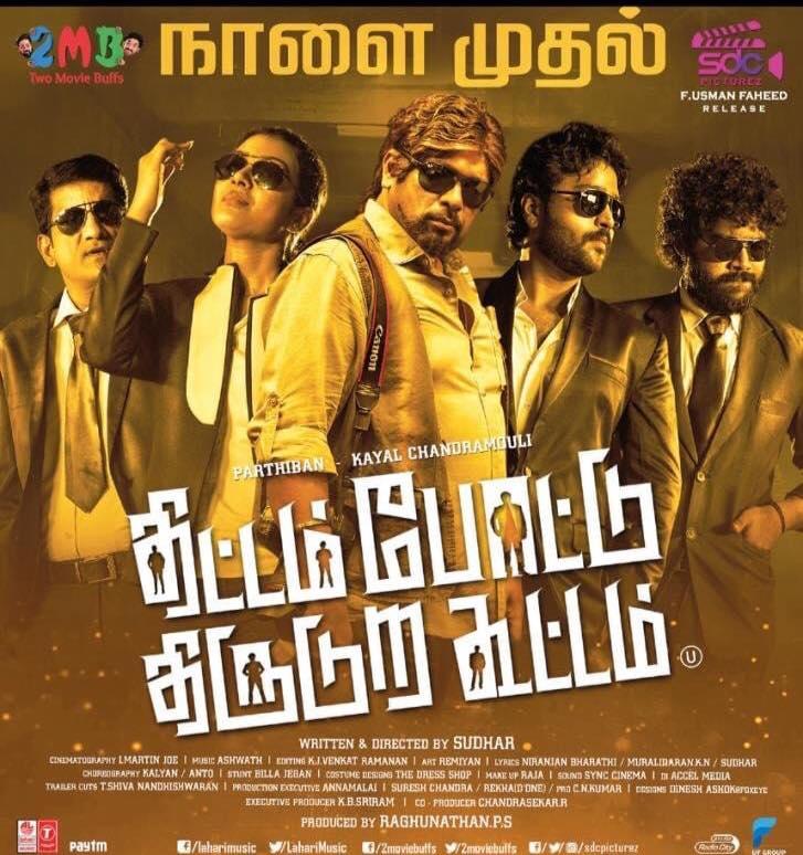 thittam-poatu-thirudura-kootam-movie-review