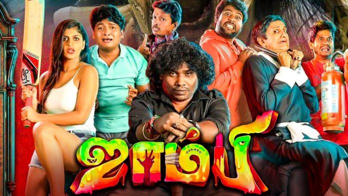 zombie tamil movies leaked online