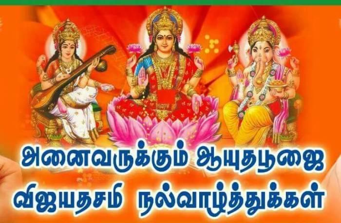 ayudha pooja 2019 wishes