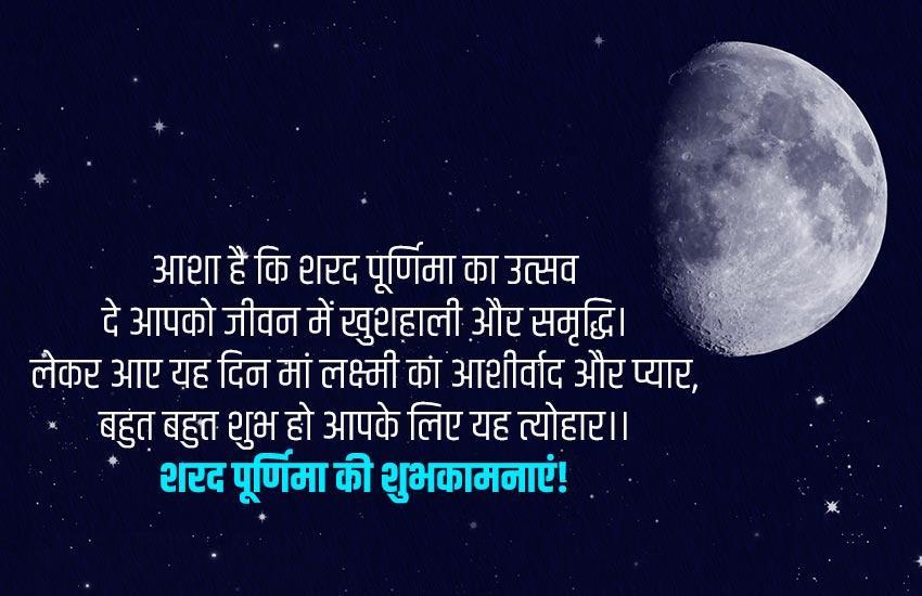 sharad purnima wishes 2019