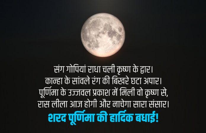 sharad purnima wishes 2019 5