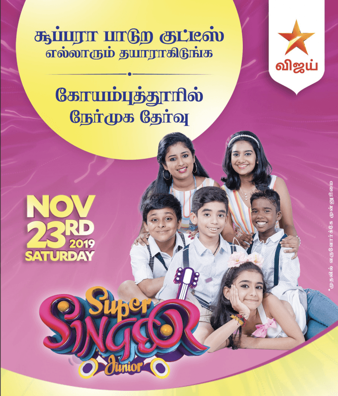 super singer 7 junior auditions 2019
