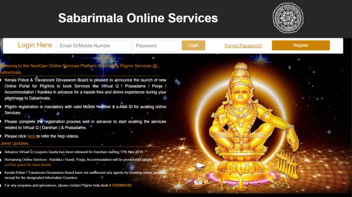 sabarimala-online-services-homepage