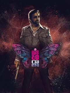 Disco-Raja-Telugu-Movie-Cast-Teaser-Trailer-Hero-Heroine-Release-Date-Running-Time