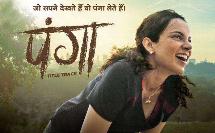 pangaa-movie-tamilrockers