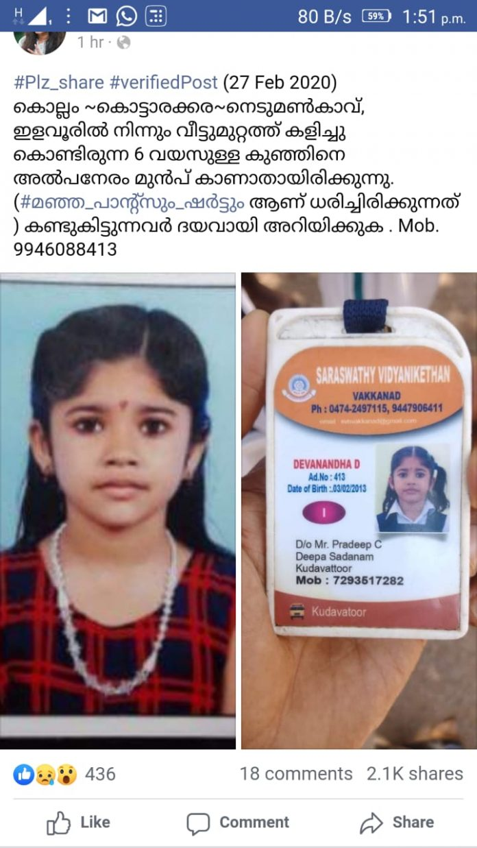 devanandha missing kerala