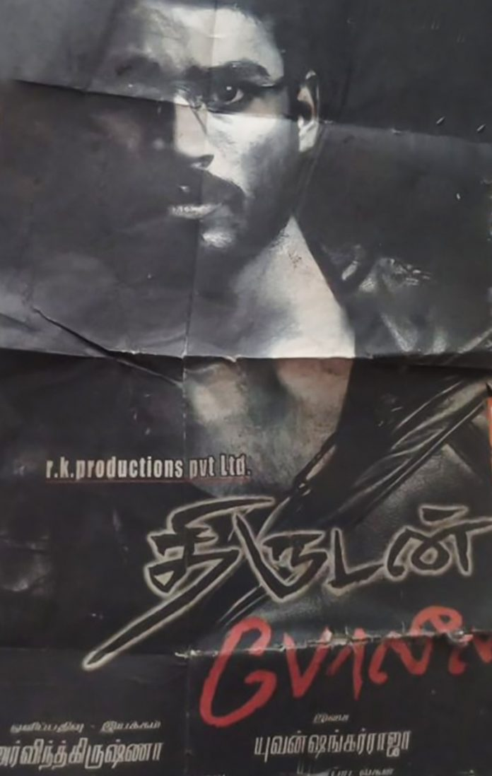 dhanush thirudan police movie poster
