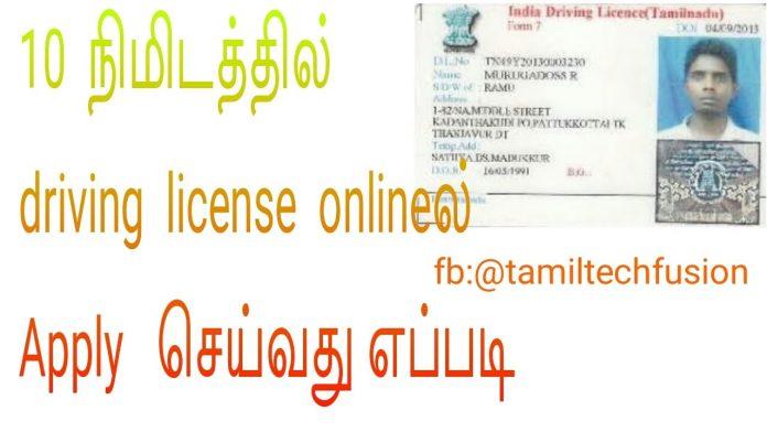 duplicate license tamilnadu online