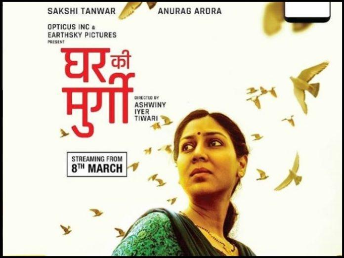 ghar-ki-murgi-review