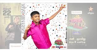 karthik raja super singer junior 7
