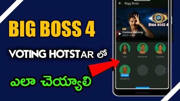 Bigg Boss Telugu 4 Voting Online Week 1
