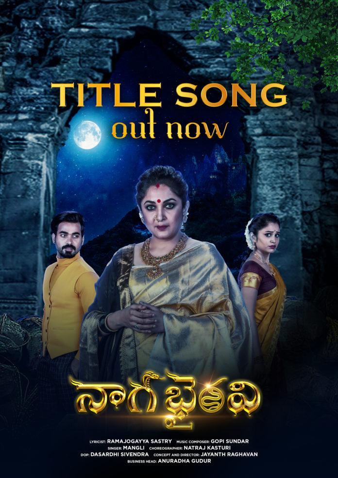 Nagabhairavi title song