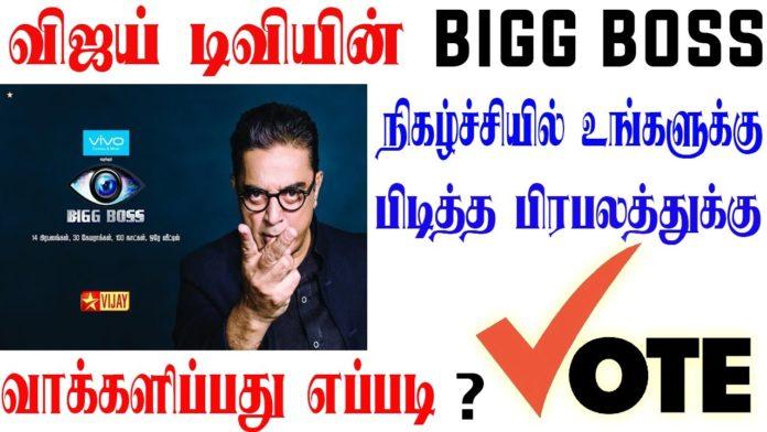 bigg boss tamil season 4 vote