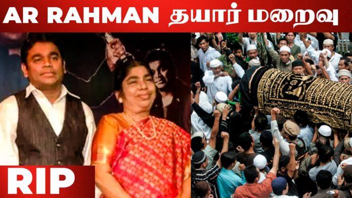 AR Rahman mother passed away
