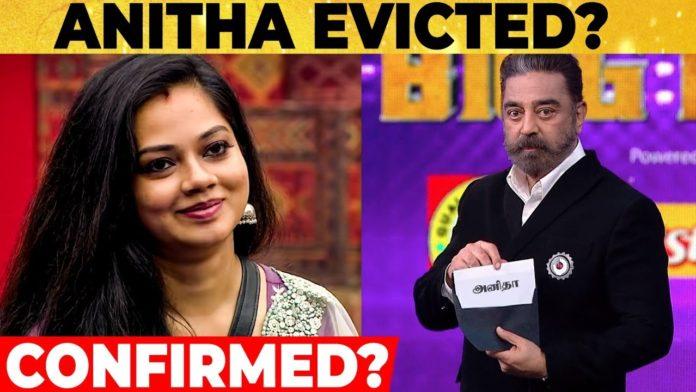 Bigg Boss 4 Tamil Anitha Eviction