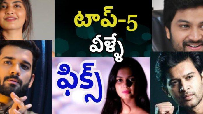 Bigg Boss 4 Telugu Top 5