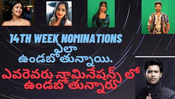 bigg boss telugu 4 14th week elimination voting results