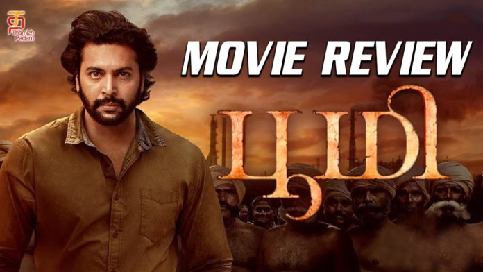 Bhoomi review