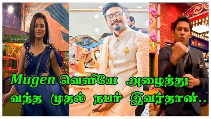 Bigg Boss 4 Tamil Grand Finale Ramya Som evicted