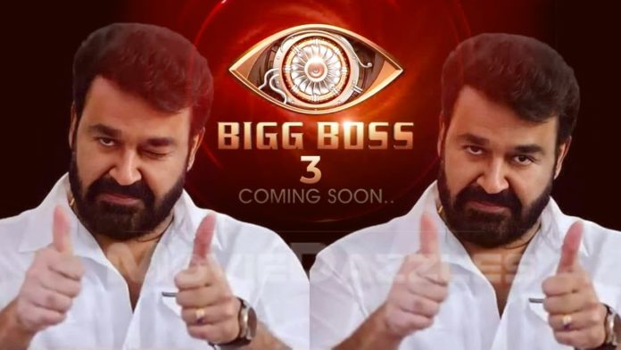 Bigg Boss Malayalam season 3 starting date