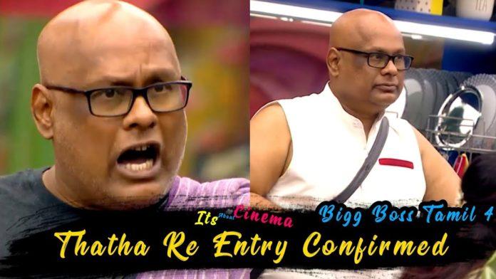 Bigg Boss Suresh Chakravarthy re-entry