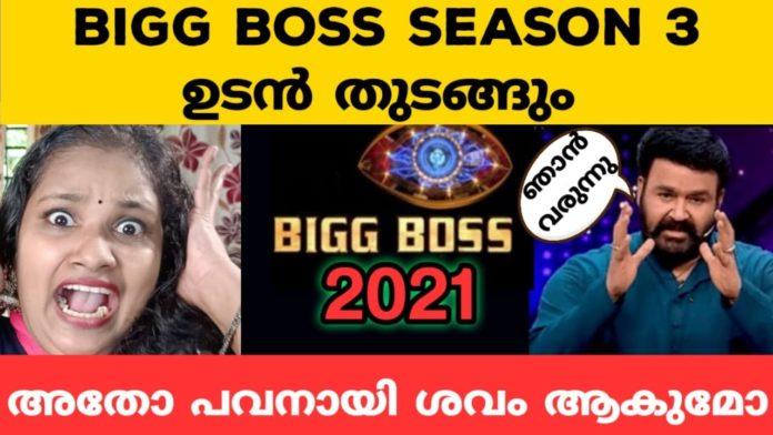 Bigg Boss malayalam 3 starting date contestants list