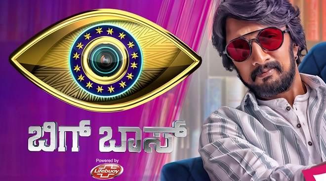 Bigg Bosss Kannada season 8