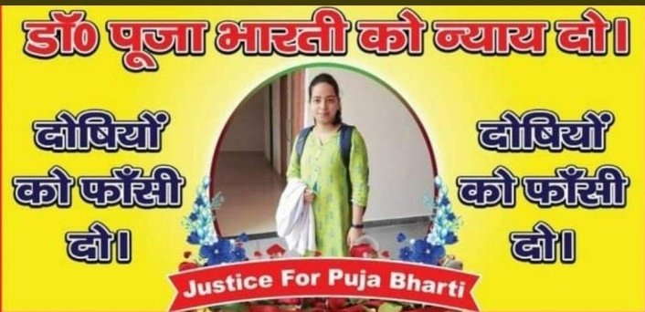 Justice for Puja Bharati