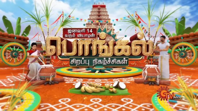 Sun Tv Pongal movies 2021