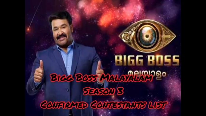 bigg boss malayalam 3 confirmed contestants list rejected