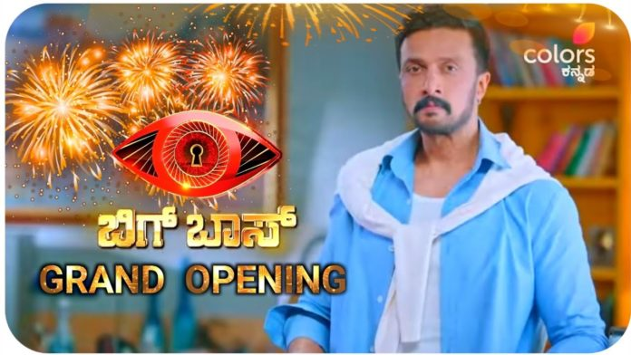 Bigg Boss Kannada season 8 starting date