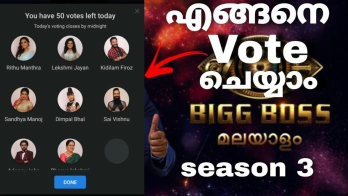 Bigg-Boss-Malayalam-3-vote-results-23-february-2021