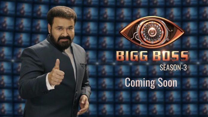 Bigg Boss Malayalam season 3 promo