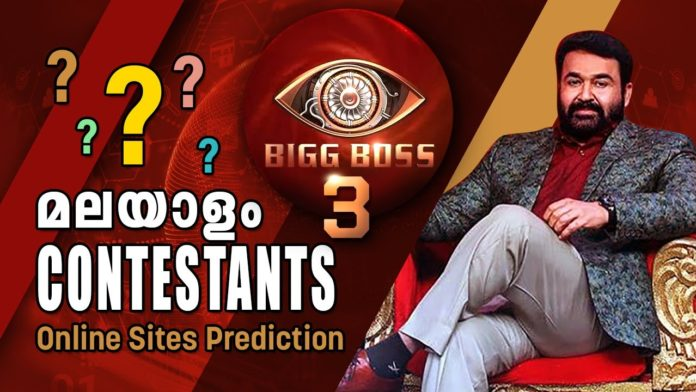 Bigg Boss malayalam 3 contestants updated