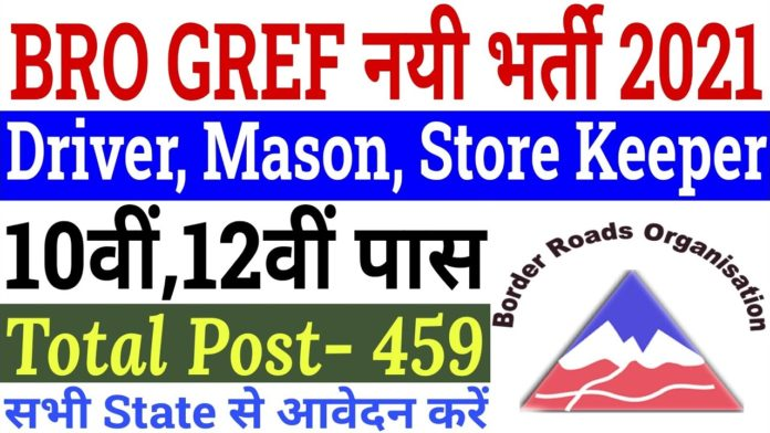 GREF Bro Recruitment 2021