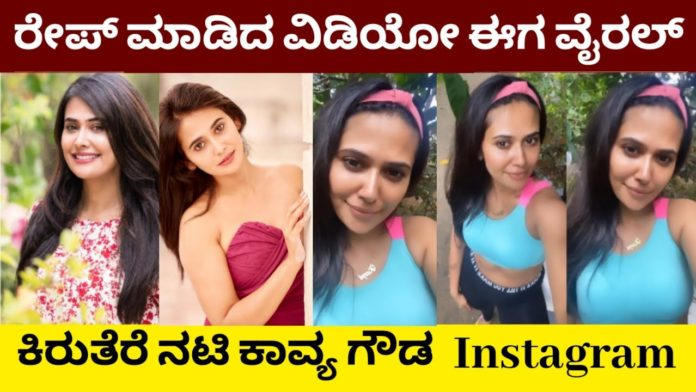 Kavya Gowda Bigg Boss Kannada 8