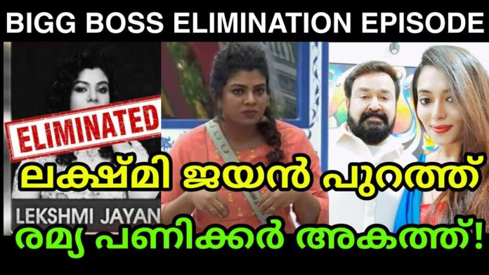 Lekshmi Jayan Bigg Boss Elimination