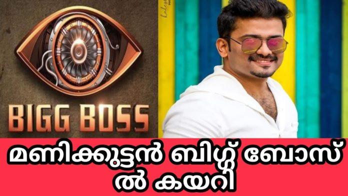 Manikuttan Bigg Boss Malayalam 3