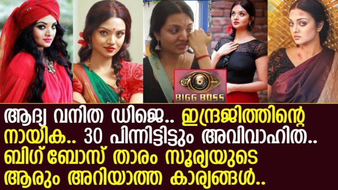 Surya Menon Bigg Boss Malayalam
