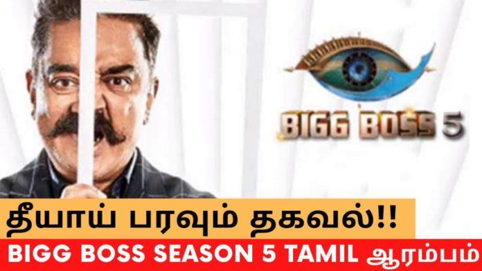bigg boss tamil season 5 release date