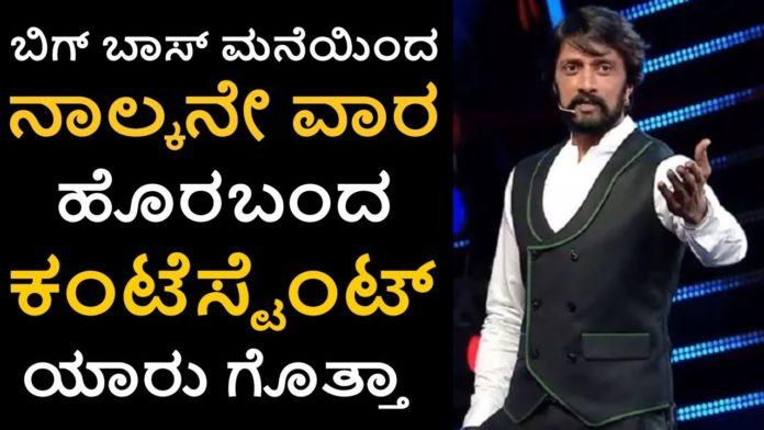 Bigg Boss Kannada 8 Elimination week 4