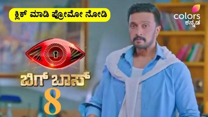 Bigg-Boss-Kannada-season-8-nominations-list-week-2